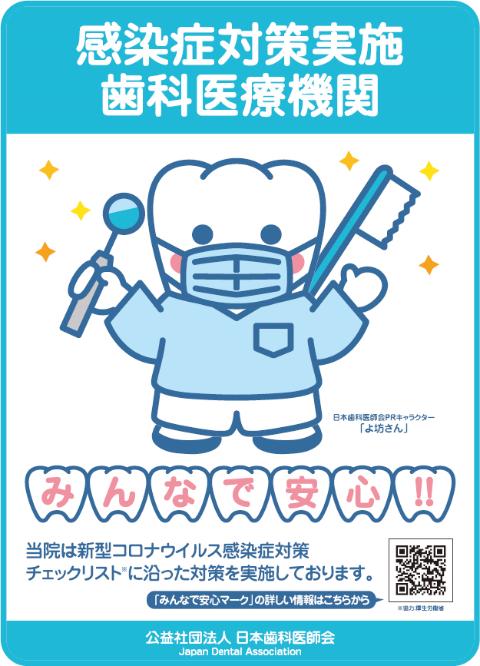 感染対策実施歯科医療機関