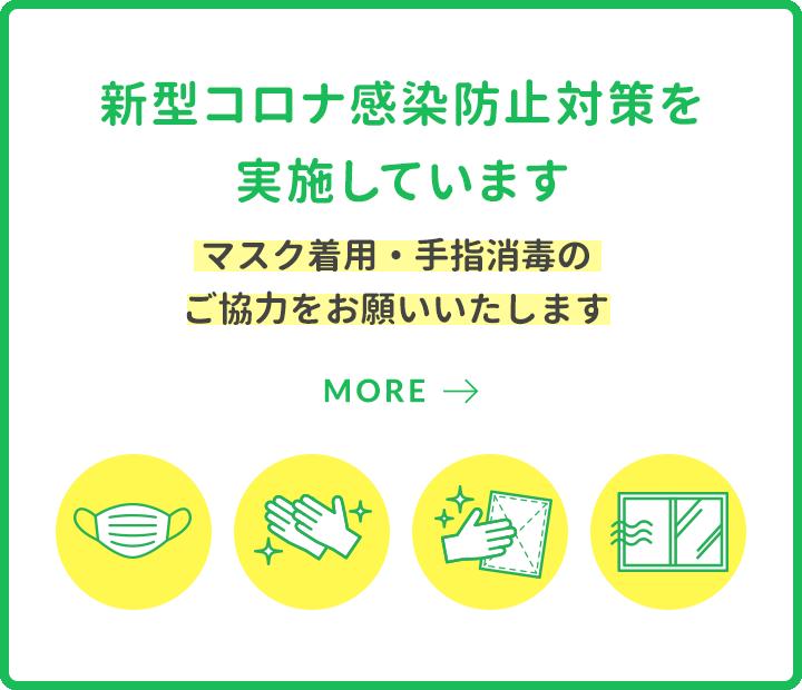 新型コロナ感染防止対策を実施しています マスク着用・手指消毒のご協力をお願いいたします