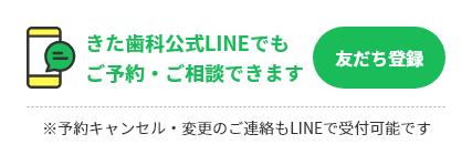 きた歯科公式LINEでもご予約・ご相談できます 友だち登録 ※予約キャンセル・変更のご連絡もLINEで受付可能です