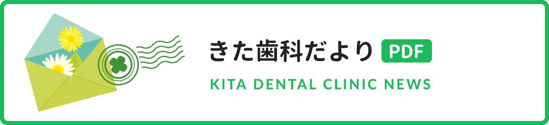 きた歯科だより