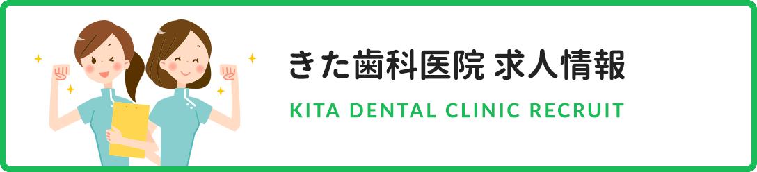 きた歯科医院 求人情報